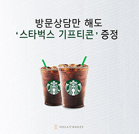 Starbucks Gifticon Event