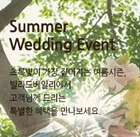 Summer Wedding Event