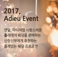 2017, Adieu Event