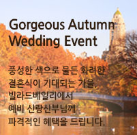 Gorgeous Autumn Wedding Event