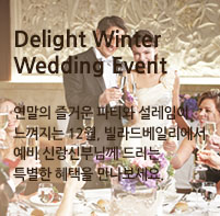 Delight Winter Wedding Event