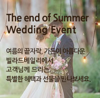 The end of Summer Wedding Event