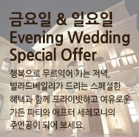 Evening Wedding Special Offer