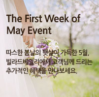 The First Week of May Event